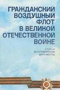 Гражданский воздушный флот в Великой Отечественной войне
