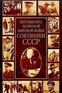 Кто был кто во Второй мировой войне. Союзники СССР