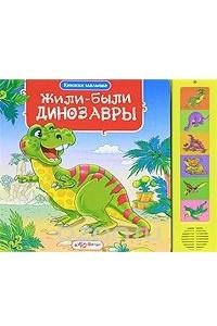 Жили-были динозавры. Книжка-игрушка