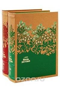Жизнь растений. В 2 томах (эксклюзивное издание)