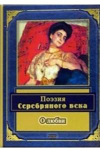 Поэзия Серебряного века. О любви