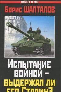 Испытание войной - выдержал ли его Сталин?