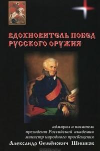 Вдохновитель побед русского оружия
