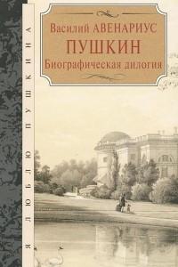 Пушкин. Биографическая дилогия