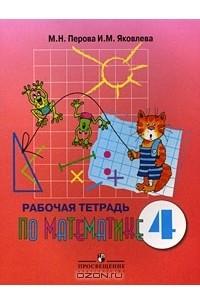 Рабочая тетрадь по математике. 4 класс