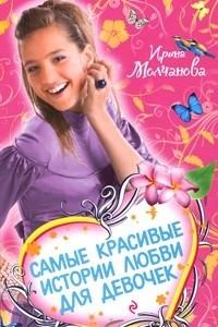 Самые красивые истории любви для девочек