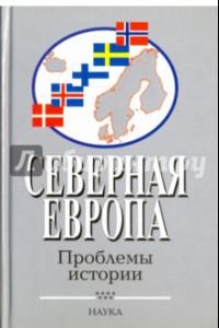 Северная Европа. Проблемы истории. Выпуск 7