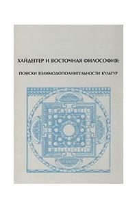Беззаботное скитание в мире сокровенного и таинственного:  М. Хайдеггер и даосизм