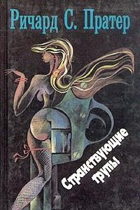 Ричард С. Пратер. Комплект из семи книг. Книга 1. Странствующие трупы