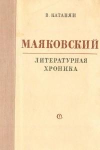 Маяковский. Литературная хроника