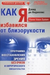 Как я избавился от близорукости. Программа восстановления зрения без очков и хирургического вмешательства