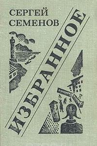 Сергей Семенов. Избранное