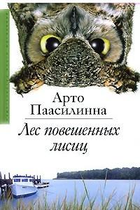 Лес повешенных лисиц