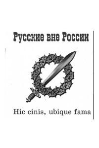 Русские вне России