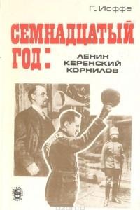 Семнадцатый год: Ленин, Керенский, Корнилов