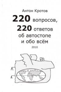 220 вопросов, 220 ответов об автостопе и обо всем