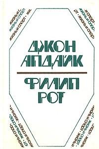 Джон Апдайк, Филип Рот. Романы