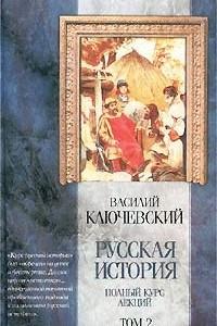 Русская история. Полный курс лекций. Том 2