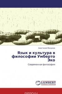Язык и культура в философии Умберто Эко