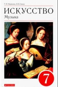 Искусство. Музыка. 7 класс. Учебник. ФГОС