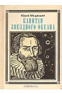 Капитан звездного океана: Кеплер