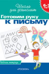 6-7 лет.Готовим руку к письму (Раб.тетрадь)(1кр.)
