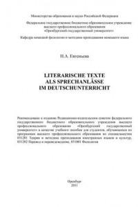 Literarische Texte als Sprechanlässe im Deutschunterricht