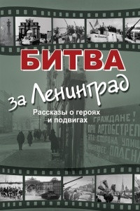 Битва за Ленинград: Рассказы о героях и подвигах