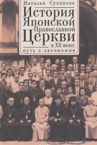 История Японской Православной Церкви в ХХ веке. Путь к автономии
