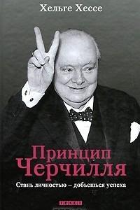 Принцип Черчилля. Стань личностью