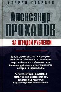 За оградой Рублевки