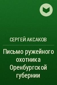 Письмо ружейного охотника Оренбургской губернии