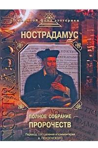 Нострадамус. Полное собрание пророчеств