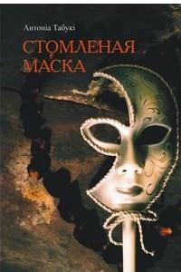 Стомленая маска