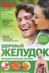 Семейная энциклопедия здоровья. Здоровый желудок. Пищеварительная система