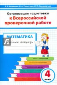 Математика. 4 класс. Организация подготовки к ВПР. Рабочая тетрадь
