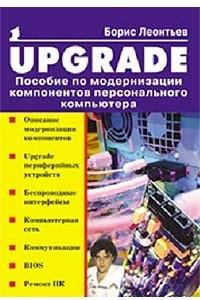 Upgrade: Пособие по модернизации компонентов персонального компьютера