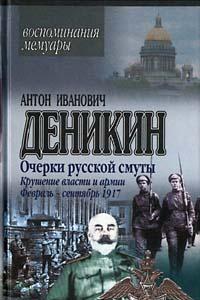 Крушение власти и армии. (Февраль – сентябрь 1917 г.)