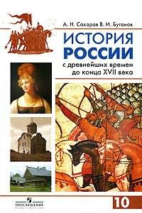 История России с древнейших времен до конца XVII века. 10 класс