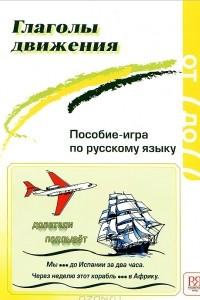 Глаголы движения. Пособие-игра по русскому языку. Игра для детей от 7 до 77