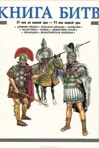 Книга битв. IV век до нашей эры - VI век нашей эры
