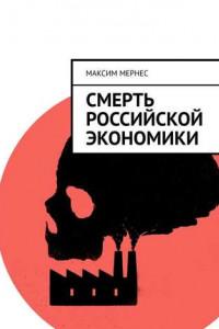 Смерть российской экономики
