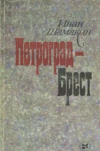 Петроград - Брест