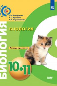 Сухорукова. Биология. Тетрадь-практикум. 10-11 классы.