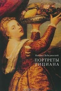 Портреты Тициана
