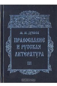 Православие и русская литература. Часть III