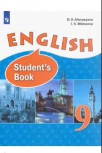 Английский язык. 9 класс. Учебник
