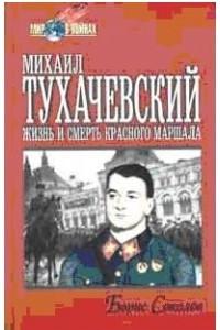 Михаил Тухачевский, жизнь и смерть красного маршала