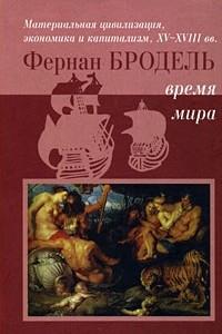 Материальная цивилизация, экономика и капитализм, XV-XVIII вв. Том 3. Время мира