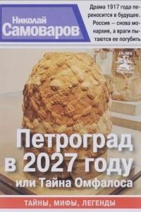 Петроград в 2027 году или тайна Омфалоса